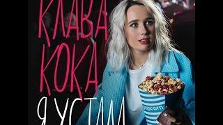 Клава Кока - Я устала : текст
