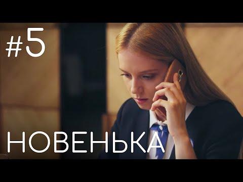 Сериал Новенькая. Серия 5 | ДЕТЕКТИВНАЯ МЕЛОДРАМА