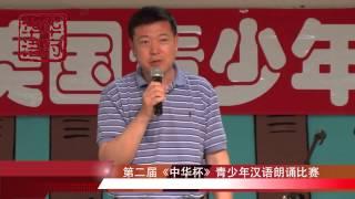 第二届《中华杯》美国青少年汉语朗诵比赛决赛暨颁奖典礼