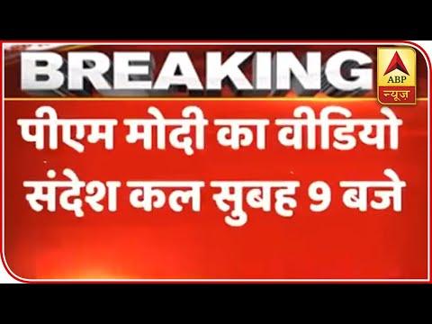 Lockdown: PM Modi