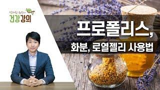 [방태환 원장의 건강 강의] 프로폴리스, 화분, 로열젤…