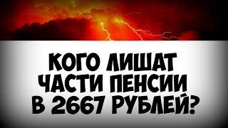 Кого из пенсионеров лишат части пенсии в 2667 рублей с 2019 года