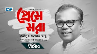 Preme Mora | প্রেমে মরা | Fazlur Rahman Babu | Neru | Official Lyrical Video | Bangla New Song 2020