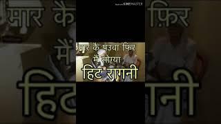 Mar ka pavva fir Mai so gya  ragni मार का पव्वा फेर मै सो गया नींद कसूती रागनी