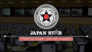 Японские авто аукционы от Japan Star