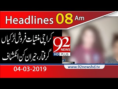 News Headlines | 8:00 AM | 4 March 2019 | 92NewsHD