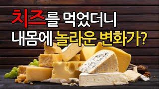[치즈효능] 치즈를 먹었더니 내몸에 놀라운 변화가?, …