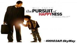 В погоне за счастьем 2006  Трейлер HD \ Кинозал SkyWay