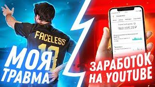 Получил ЖУТКУЮ ТРАВМУ, про АМКАЛ, ЗАРАБОТОК на YouTube, FIFA 21 БЕТА и УХОД из FIFA - Q&A