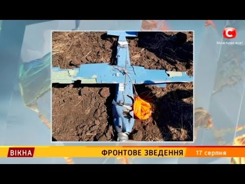 Вікна-новини: Фронтове зведення – Вікна-новини – 17.08.2018