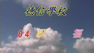 "Publication Date: 2017-07-11 | Video Title: 獻給德信學校2004年度的畢業生 ""04祝福你"""