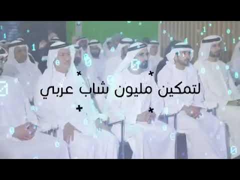 The One Million Arab Coders Initiative