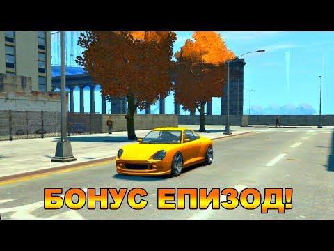 GTA 4 БОНУС ЕПИЗОД!!!