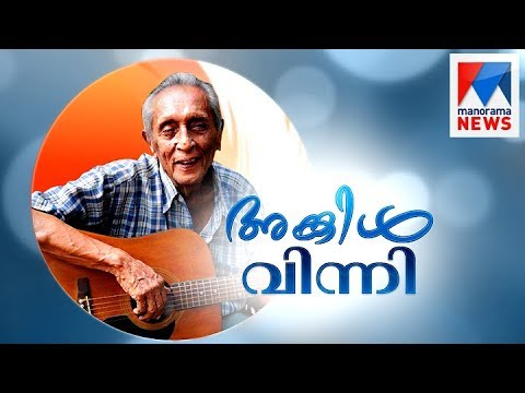 In the memory of yodeling singer Uncle Vinny   | Manorama News