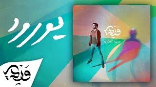 alaa wardi 2 yawrood    يورود