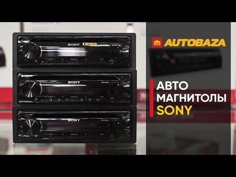 Автомагнитолы Sony. Качественный звук в авто. Магнитола цена/качество.