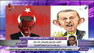أول رد من مجلس النواب على تصريحات اردوغان المعاديه لمصر