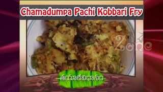 Chamadumpa Pachi Kobbari Fry Thumbnail