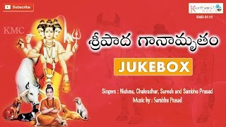 Sripada Ganamrutham || Lord Dattatreya Latest Telugu Devotional Songs