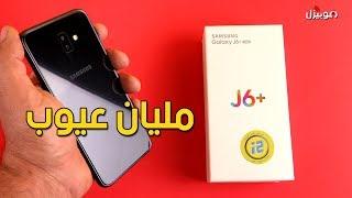 Samsung Galaxy J6 Plus | الحقيقة بدون مونتاج !
