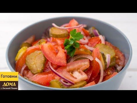 Мега Простой Салат из 3-х ингредиентов! 😋 Обалденно Вкусно!