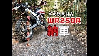 【Moto vlog】#33 WR250Rを納車されました!!