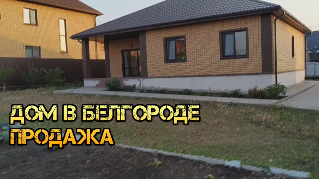 🏠 Дом в Белгороде продажа, 89205554102 🏠