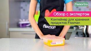 Квадратный контейнер для хранения продуктов Fissman видеообзор (6746) | Fismart.ru