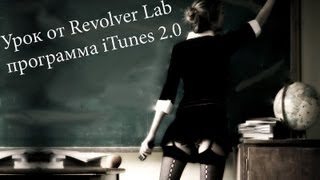 Видео урок iTunes 2.0 - синхронизация и не только.(Заходи к нам в гости: http://revolverlab.com - наш сайт на котором мы ждем ваши вопросы технического характера и не..., 2013-01-16T10:06:51.000Z)