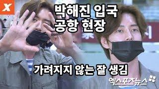 박해진(park hae jin) 김포공항 입국 현장…잘생김을 가리기에 역부족인 마스크(직캠,パク・ヘジン)