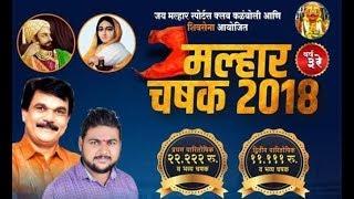 MAHLAR  CHASHAK 2018/ KALAMBOLI -  FINAL DAY