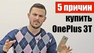 5 причин КУПИТЬ OnePlus 3T в 2017