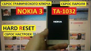 Hard reset Nokia 3 TA 1032 Скидання налаштувань Nokia 3 TA 1032