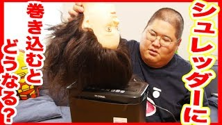 【閲覧注意!】 シュレッダーに髪の毛巻き込んでみた! 【注意喚起】