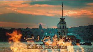 دع إسطنبول تحترق - من أروع الأغاني التركية - Yansın İstanbul مترجمة