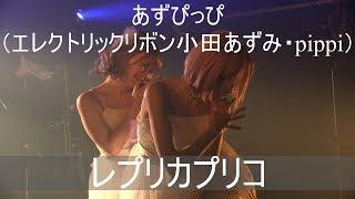 2019.6.9渋谷aube ************ エレクトリックリボン https://www.eribon.com/ https://twitter.com/eribon_official ...