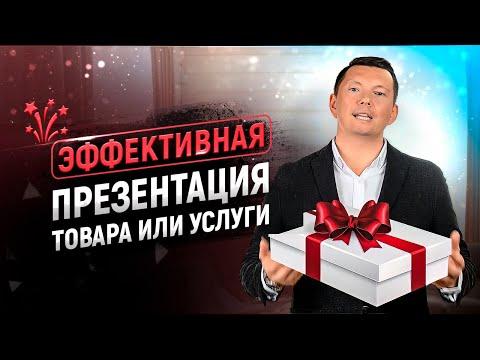 Эффективная презентация товара или услуги в продажах