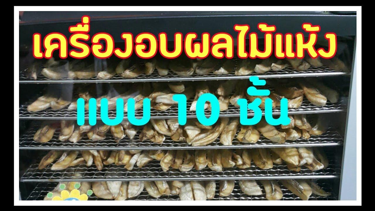 Ep : 66  How to เครื่องอบผลไม้แห้ง แบบ 10 ชั้น นำเข้าจากเมืองจีน