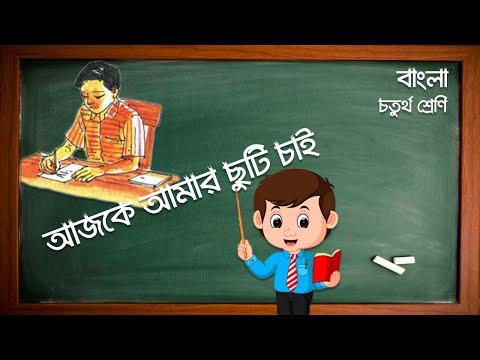 আজকে আমার ছুটি চাই | ৪র্থ শ্রেণী | অনুশীলনীর সমাধান | AJKE AMAR CHUTI CHAI | Class 4 | Bangla
