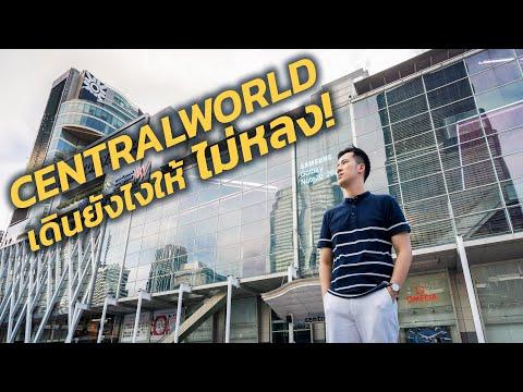 เปิดแปลนเซ็นทรัลเวิลด์! เดินยังไงให้ไม่หลง!? | Centralworld Explained!