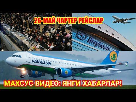 Аэропорт Внуково 26-МАЯ Чартерны рейсы