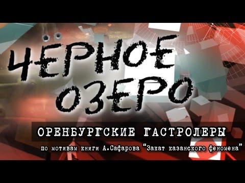 Оренбургские гастролёры. Чёрное