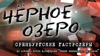Оренбургские гастролёры. Чёрное озеро #25 ТНВ