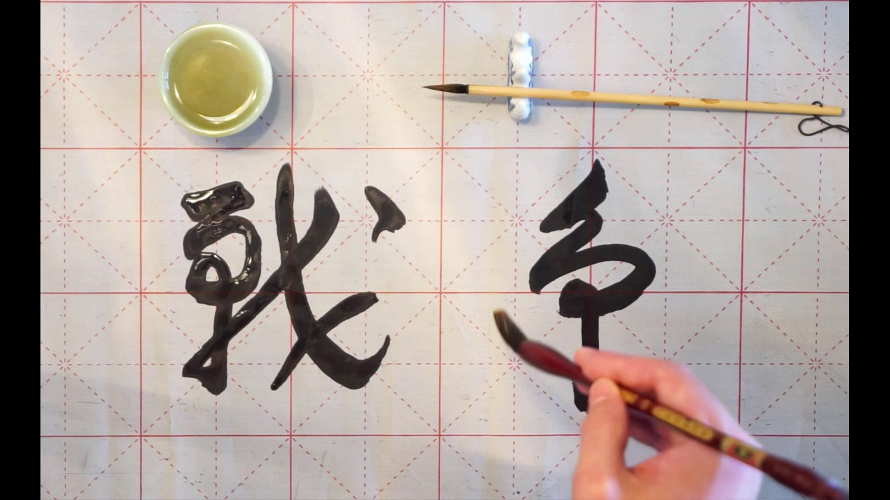 How To Write War In Chinese Cursive Grass Style Calligraphy