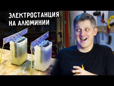 Воздушно алюминиевый источник тока своими руками