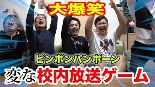 【大流行】ピンポンパンポーン!変な校内放送ゲームで大爆笑したwww