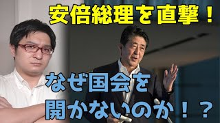 【新聞記者】安倍総理を直撃!なぜ国会を開かないのか!?【毎日新聞】