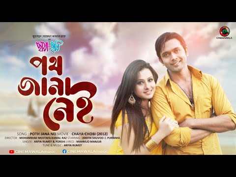 Bangla Movie Song | Poth Jana Nei - by Arfin Rumey & Porshi - ft Purnima & Arifin Shuvoo | Full HD