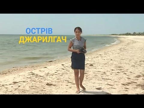 Острів Джарилгач - Дикий курорт на білих пісках | Україна вражає