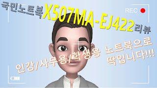 국민노트북 ASUS 비보북 X507MA-EJ422 리뷰